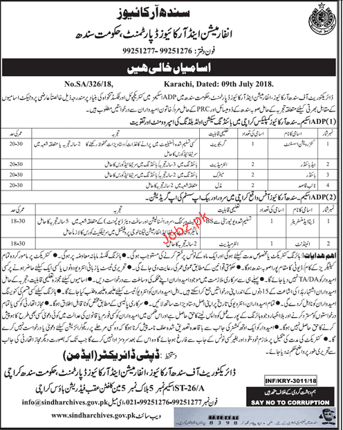 Information And Archives Department Jobs