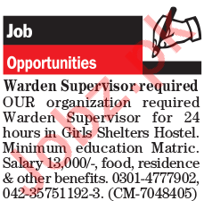 Warden Supervisor Job 2018 in Lahore