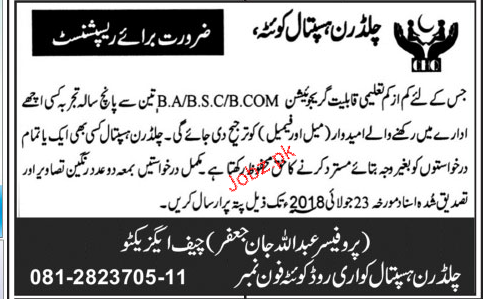 Children Hospital Quetta male / Female Receptionists Jobs