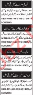 Daily Nawa-e-waqt Newspaper Classified Jobs 2018 in Multan