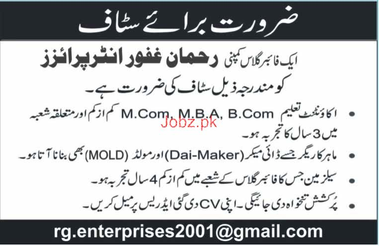 Accountant Job in Rehman Ghfoor Enterprises