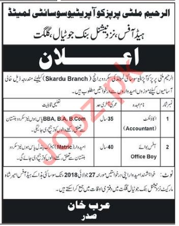Al Rahim Multi Purpose Cooperative Society Skardu Jobs 2018