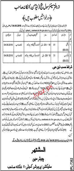 Senior Civil Judge Office Mashki and Sweepers Jobs