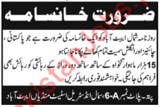 Cook / Chef Job 2018 For Daily Shamaal Newspaper Office