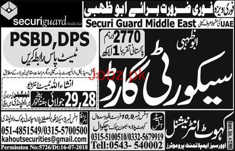 Security Guards Job in Securi Guard Middle East