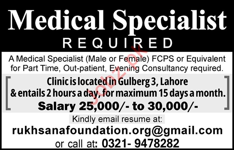 Rukhsana Foundation Lahore Jobs 2018 for Doctors