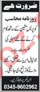 Daily Mahasib Newspaper Group Job 2018 in Gilgit Baltistan