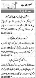 Cooks, Office Boys, Chawkidars, Security Gaurds Wanted