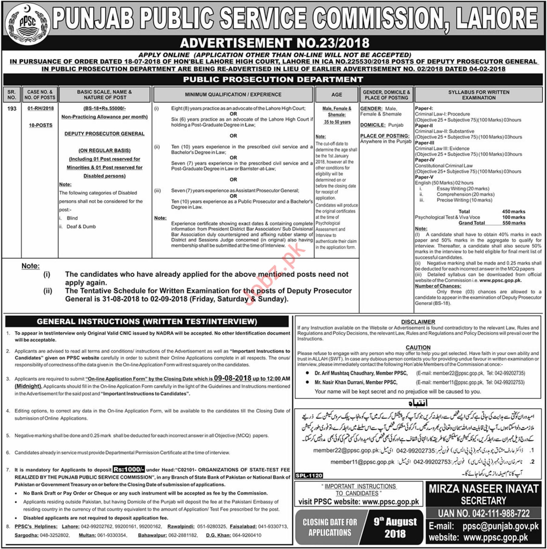 PPSC Public Prosecution Department Lahore Jobs 2018