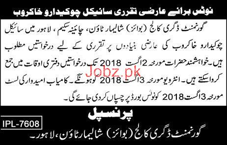 Cycle Chawkidars and Sweepers Job in Govt Degree College