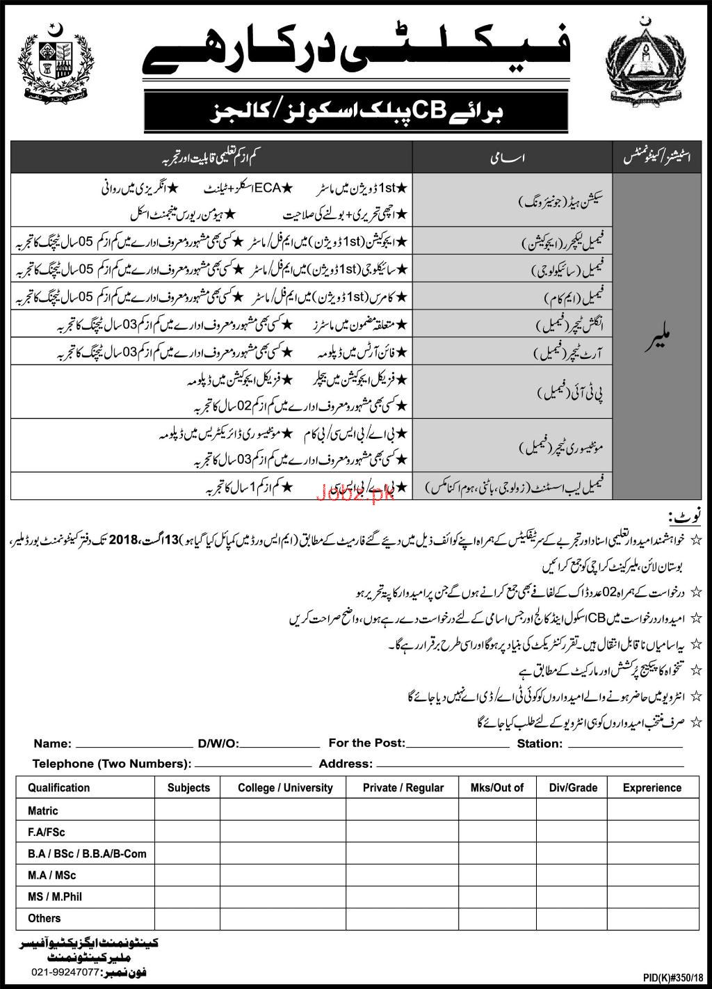 CB Public Schools and Colleges Teaching Jobs
