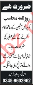 Roznama Mohasib Gilgit Jobs 2018 for Helpers