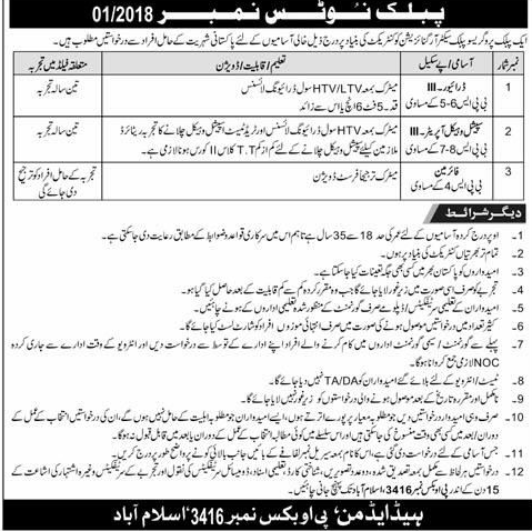 Public Sector Organization LTV Drivers Jobs