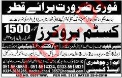 Custom Broker Jobs 2018 in Qatar 2019 Job Advertisement Pakistan