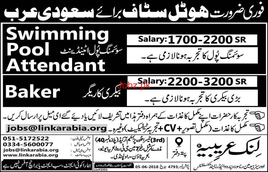 Swimming Pool Attendants and bakers Job Opportunity