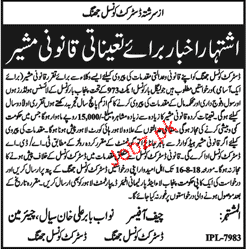 District Council Jhang Legal Adviser Jobs
