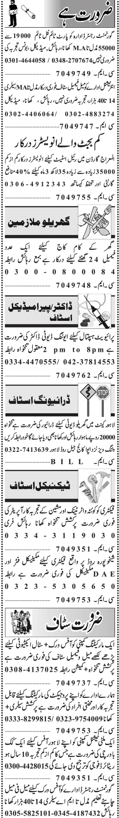 LTV Drivers, MBBS Doctors, Technical Staff Wanted
