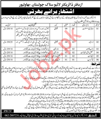 Directorate of Livestock Cholistan Bahawalpur Jobs 2018