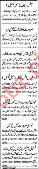 Dunya Newspaper Classified Ads 2018 For Lahore