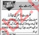 Distributors Jobs 2018 In Lahore