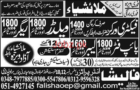 Welders, Riggers, Factory Workers Job Opportunity