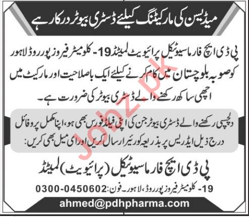 PDH Pharmaceuticals Lahore 2018 for Distributors