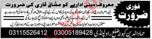 Qari Jobs Opportunity in Rawalpindi 2018