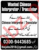 Chinese Interpreter Jobs 2018