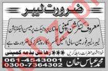 Labor Jobs Opportunity in Multan 2018