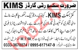 KIMS Buiscuits Haripur Jobs 2018 for Security Guards