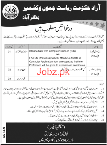 Local Government  and HTP Department Jobs