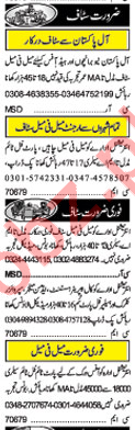 Khabrain Newspaper Classified Ads 2018 For Lahore