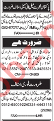Daily Nawa-e-waqt Newspaper Classified Ads 2018 For Lahore