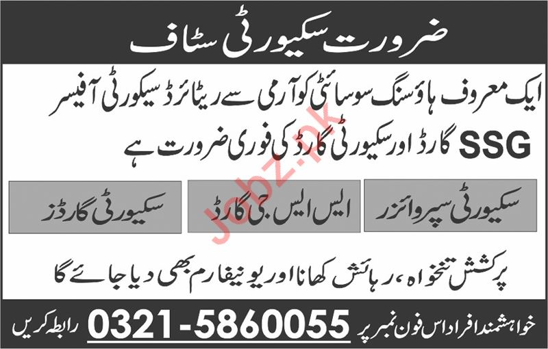 Security Supervisor & Security Guards Jobs 2018 For Lahore