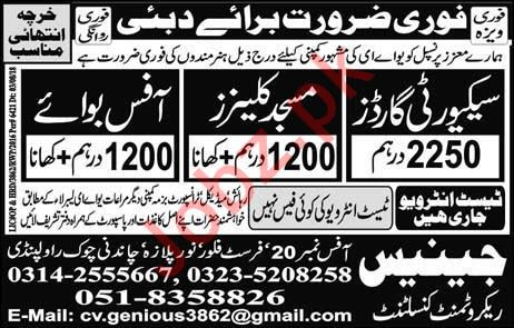 Security Guards, Masjid Cleaners & Office Boy Jobs 2018