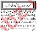 Soldiers / Civil Security Guards Jobs 2018 in Multan