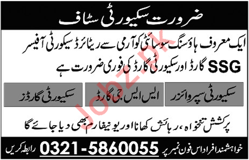Security Jobs 2018 in Lahore