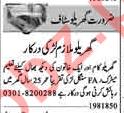 House Servant Job 2018 For Lahore