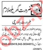 Domestic Servant Job 2018 For House in Lahore