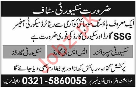 Security Supervisor, SSG Guards & Security Guards Jobs 2018