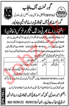 Govt College of Technology for Women Jobs 2018 for Lecturers