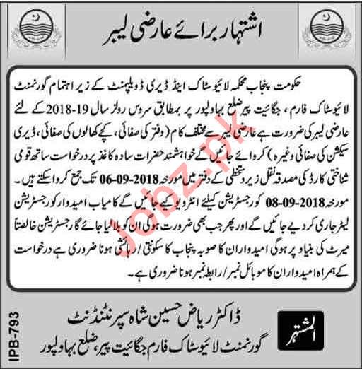 Livestock & Dairy Development Department Labor Jobs 2018