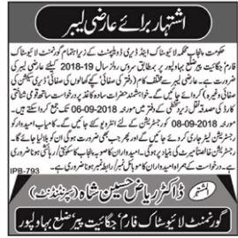 Govt Life Stock Farm Bahawalpur Jobs 2018 for Labors