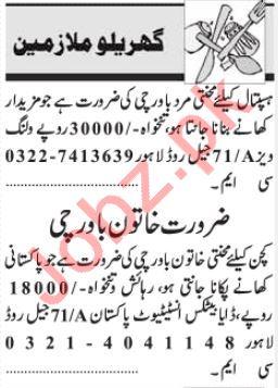House Staff Jobs 2018 in Lahore 2019 Job Advertisement Pakistan
