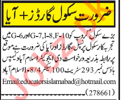 Security Guards Jobs in Private School