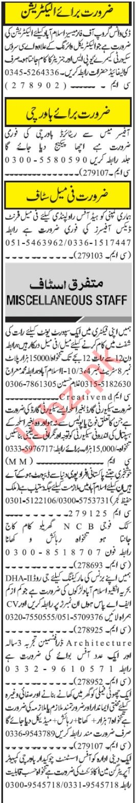 Electrician, Cook & Office Assistant Jobs 2018