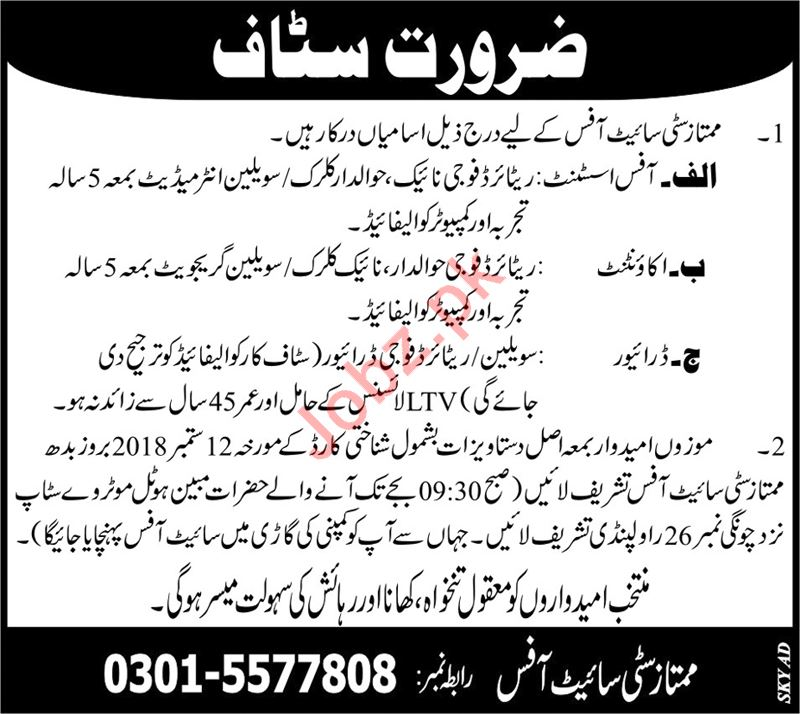 Office Assistant, Accountant & Driver Jobs 2018 2019 Job