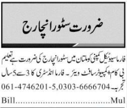 Store Incharge Job 2018 in Multan