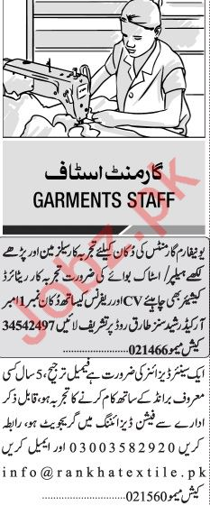 Garments Staff Jobs 2018 in Karachi