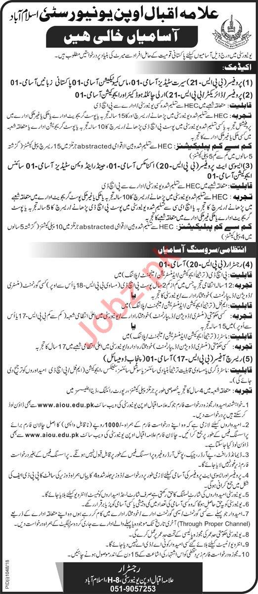 AIOU Islamabad Academic & Non Academic Jobs 2018
